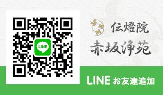 LINE 伝燈院 赤坂浄苑 友だち追加