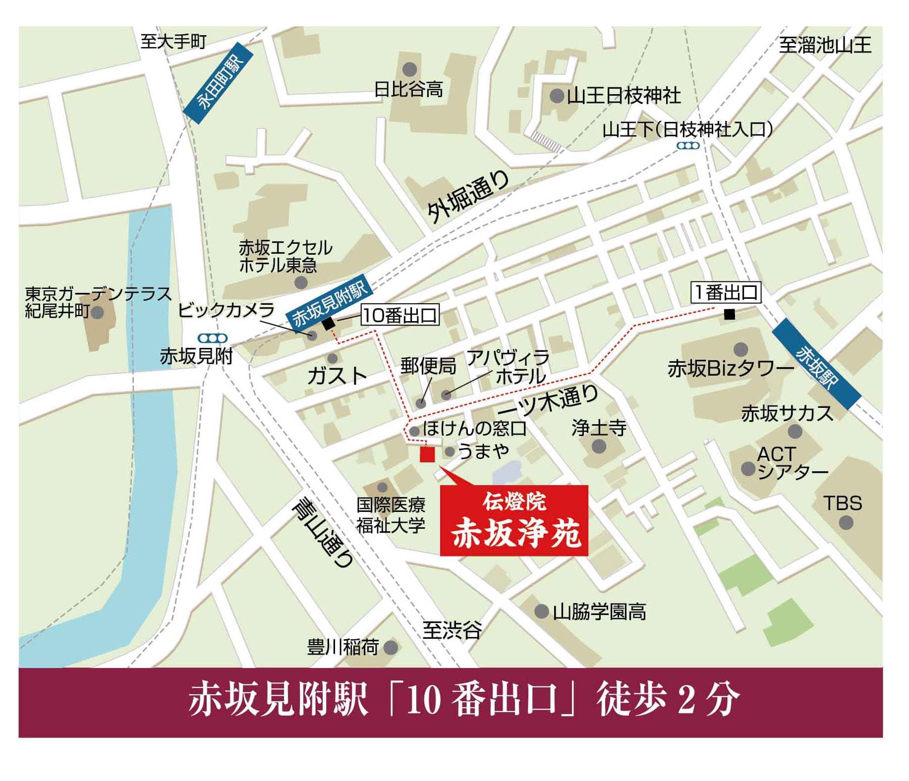 赤坂駅・赤坂見附駅から伝燈院赤坂浄苑までの地図