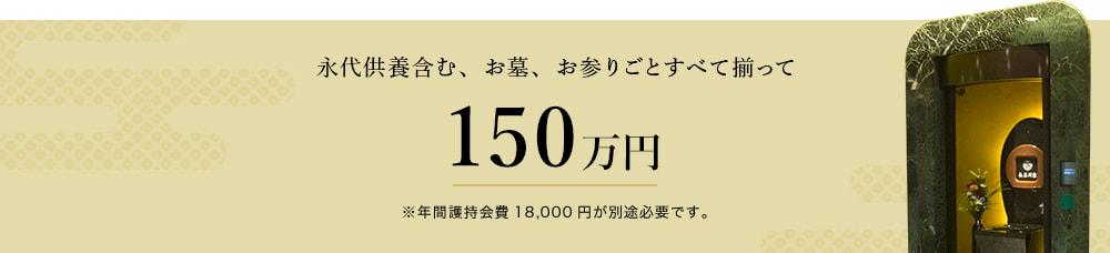 永代供養含む、お墓、お参りごとすべて揃って150万円 ※年間護持会費18,000円が別途必要です。
