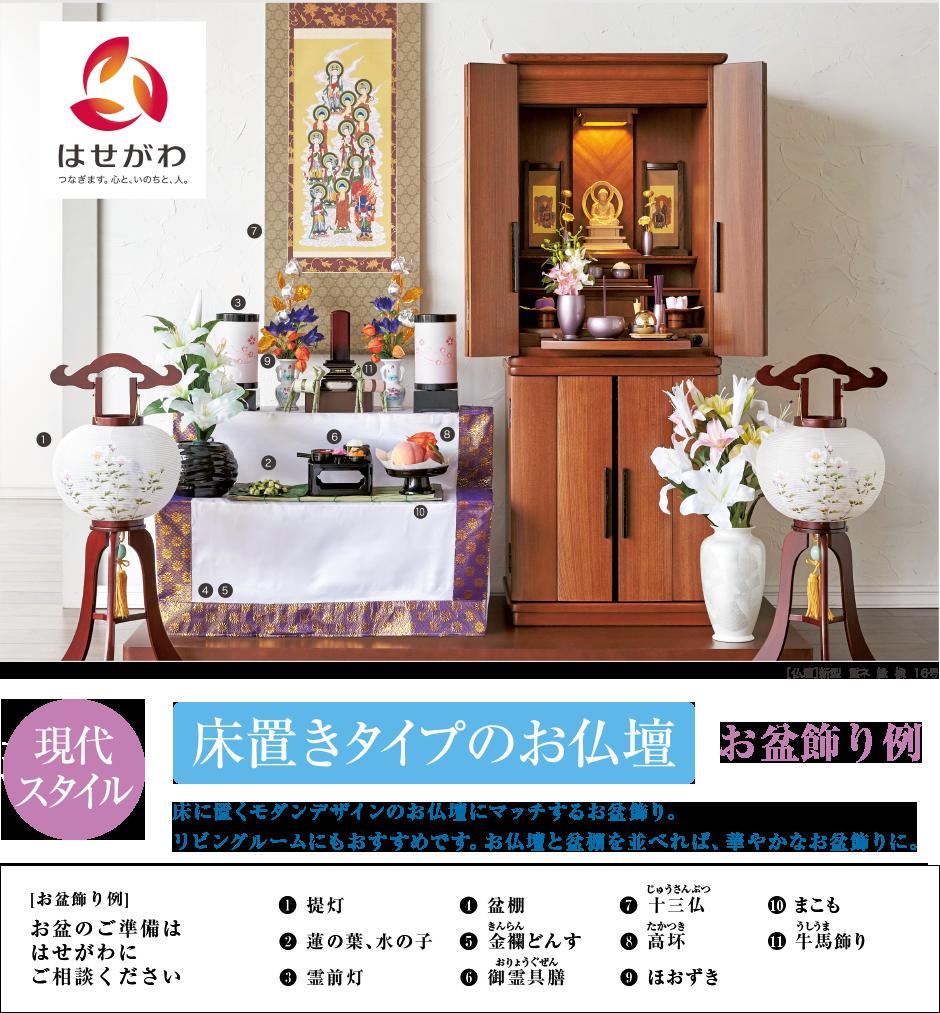 現代スタイル 床置きタイプのお仏壇