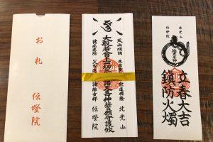 記事「新春祈祷会(施主不参加)餅つき大会(中止)のお知らせ」の画像