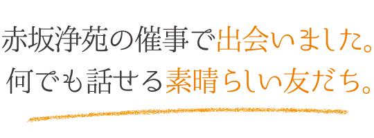 赤坂浄苑の催事で出会いました。何でも話せる素晴らしい友だち。