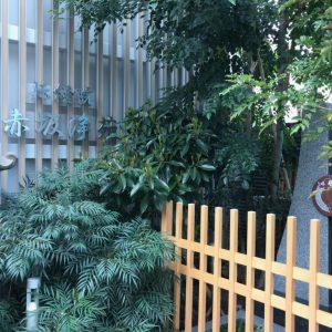 記事「赤坂浄苑に石灯篭が設置されました」の画像