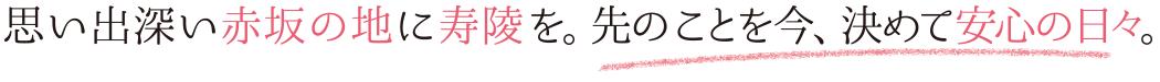 思い出深い赤坂の地に寿陵を。先のことを今、決めて安心の日々。