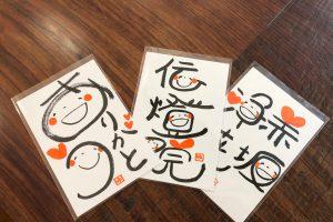 記事「心温まる「笑い文字」絵ハガキ」の画像