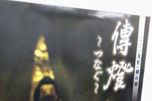 記事「平成31年 赤坂浄苑カレンダー」の画像