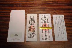 記事「新春祈祷会・餅つき大会のお知らせ」の画像