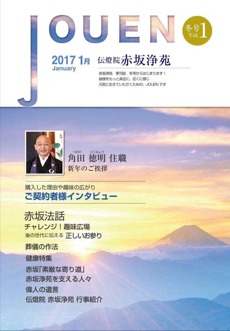 記事「No.1  2017 1月 冬号」の画像