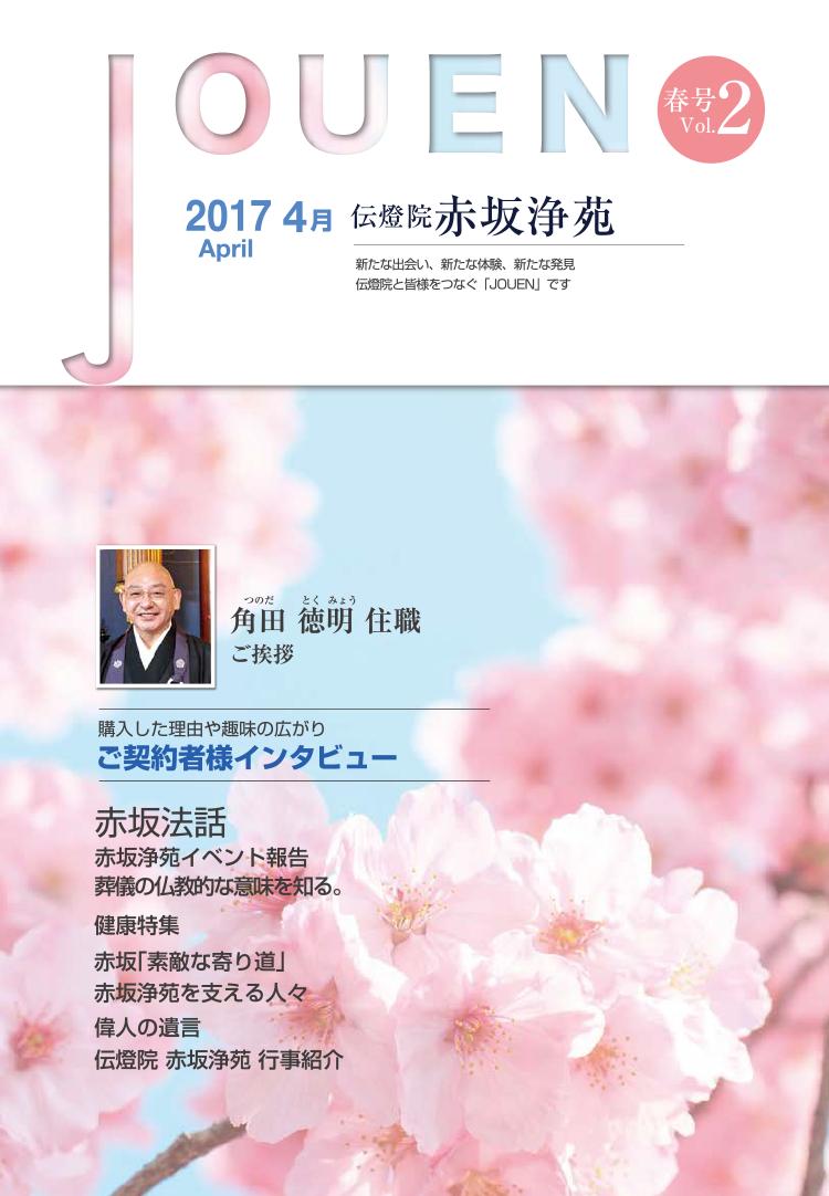 記事「No.2  2017 4月 春号」の画像