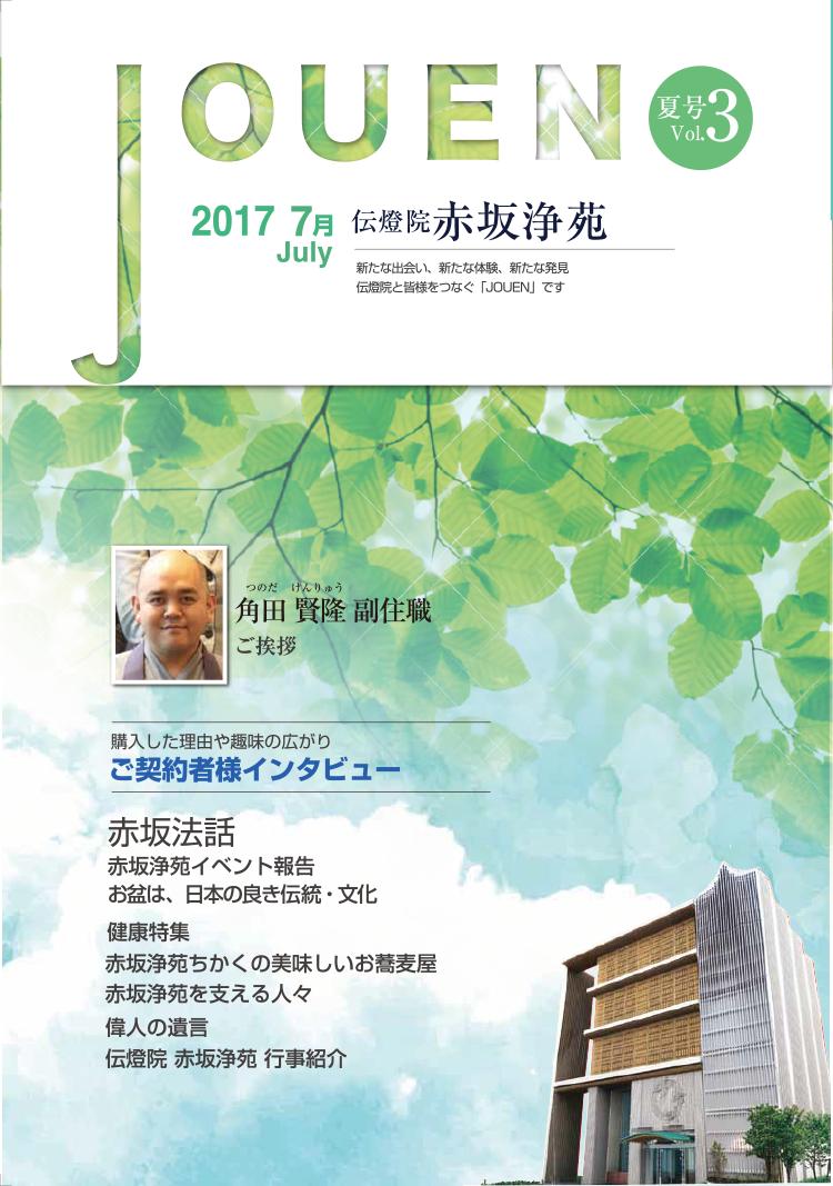 記事「No.3  2017 7月 夏号」の画像