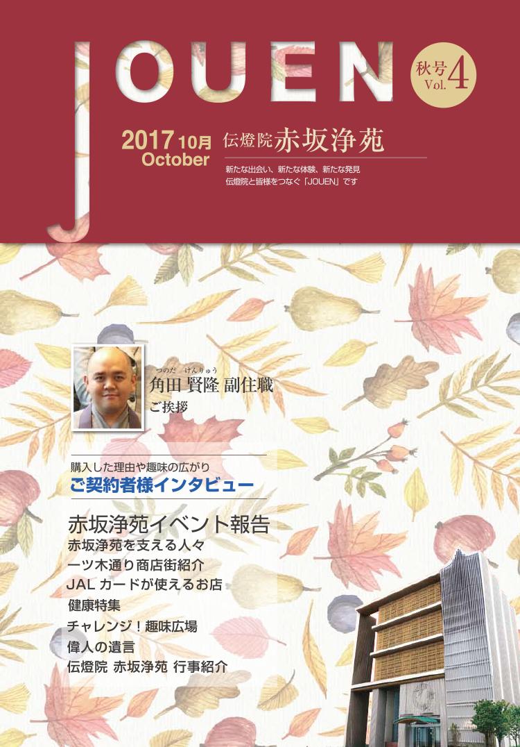記事「No.4  2017 10月 秋号」の画像