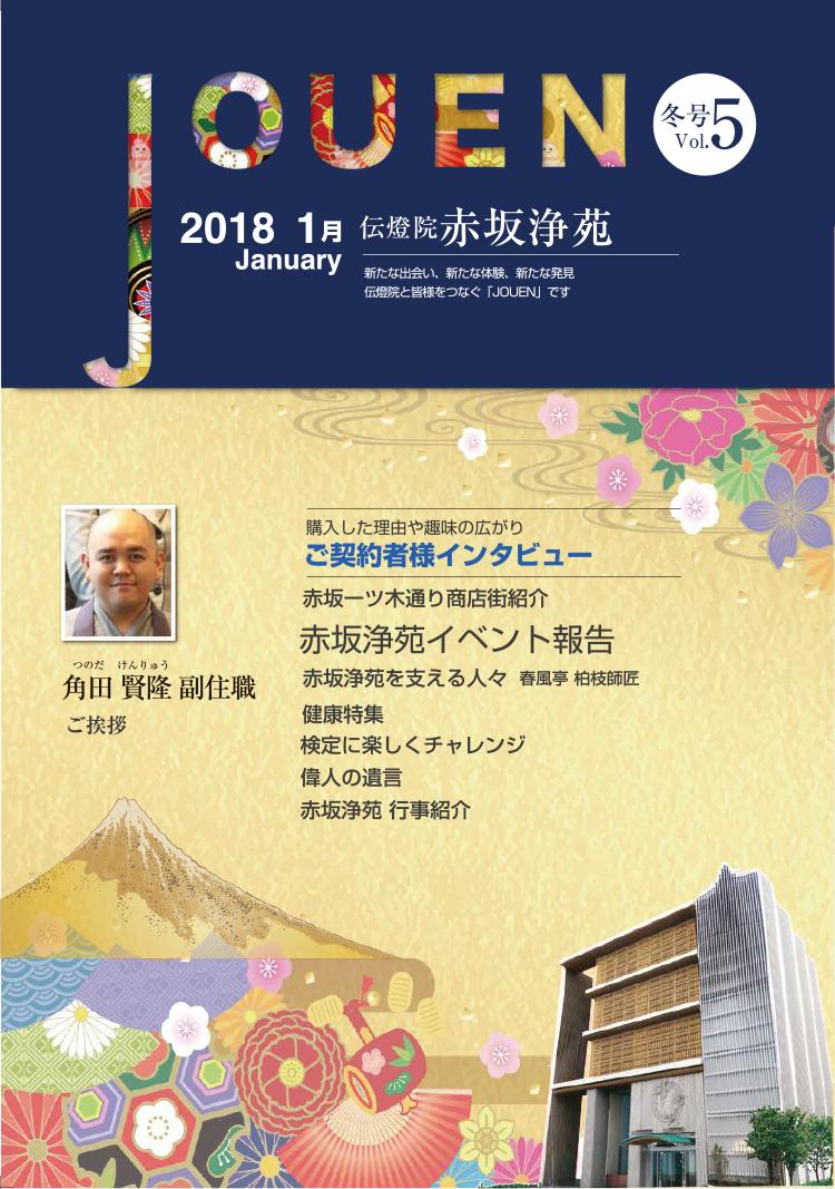 記事「No.5  2018 1月 冬号」の画像