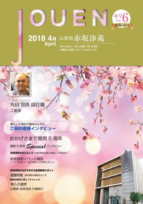 記事「No.6  2018 4月 春号」の画像