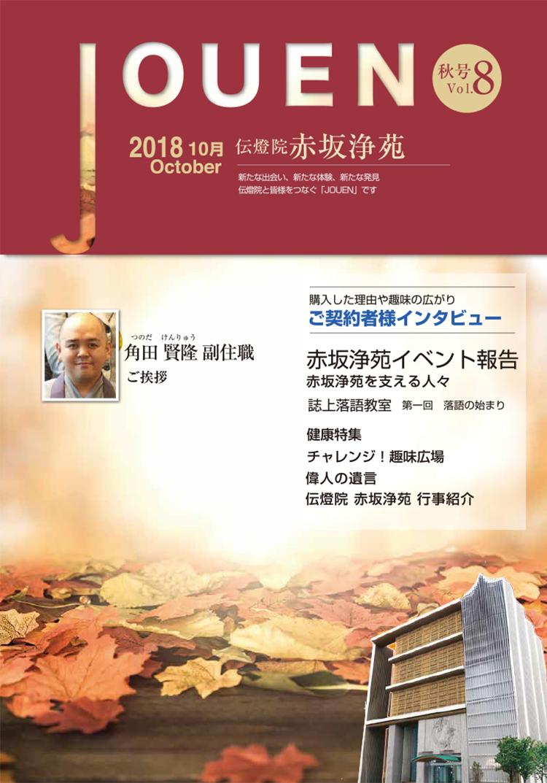 記事「No.8  2018 10月 秋号」の画像