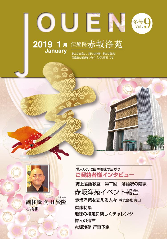 記事「No.9  2019 1月 冬号」の画像