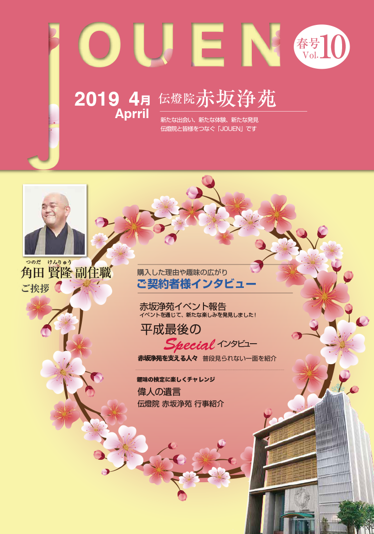 記事「No.10  2019 4月 春号」の画像