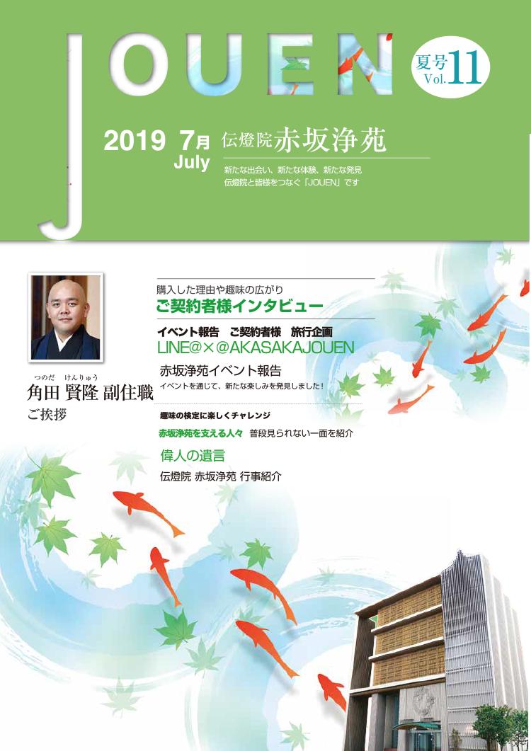 記事「No.11  2019 7月 夏号」の画像