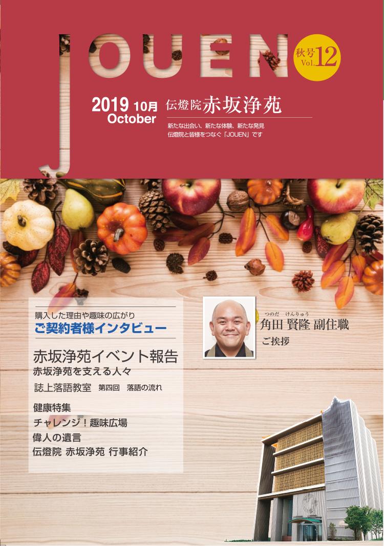 記事「No.12  2019 10月 秋号」の画像
