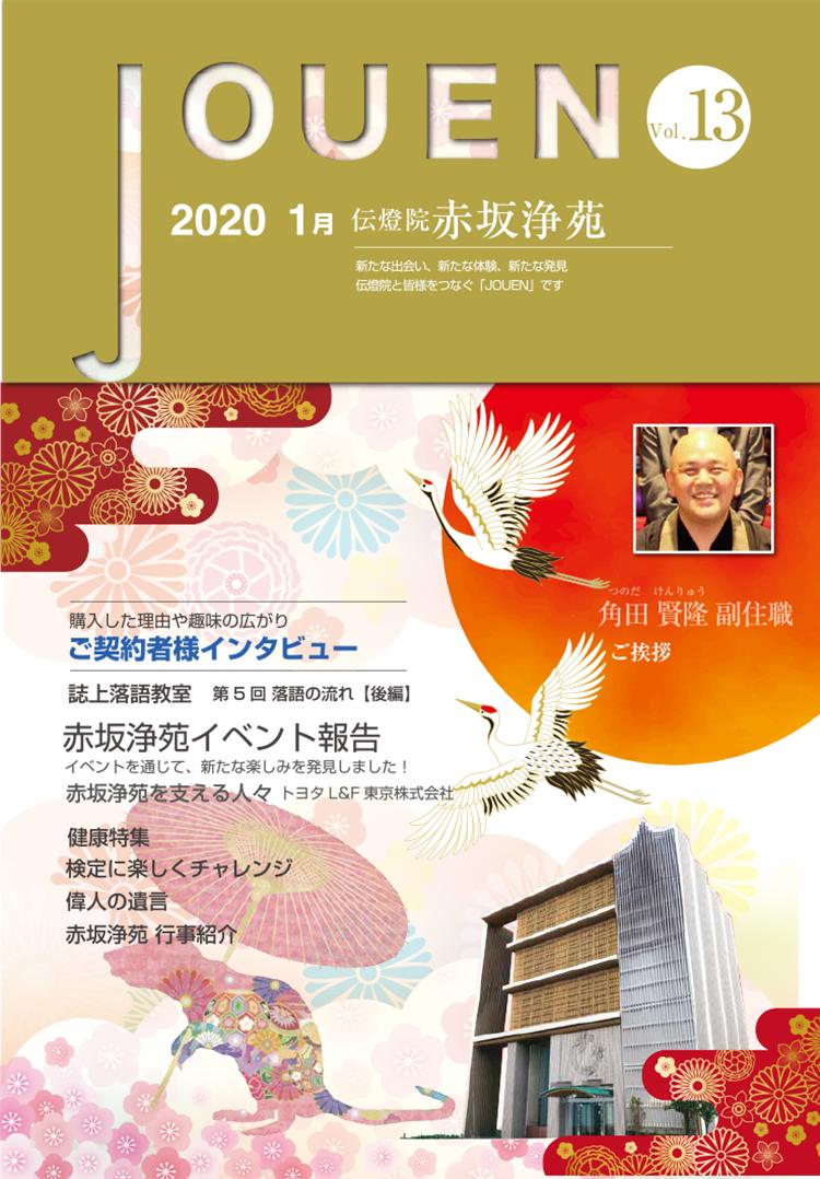 記事「No.13  2020 1月 冬号」の画像