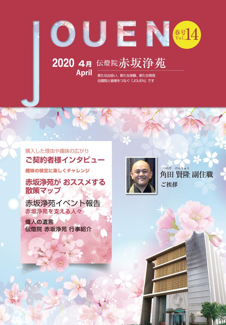 記事「No.14 2020 4月 春号」の画像