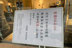 記事「伝燈院 赤坂浄苑 閉鎖のお知らせ」の画像