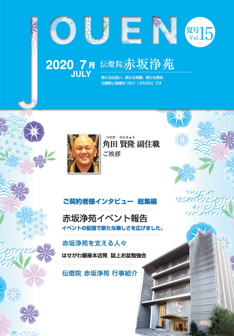 記事「No.15 2020 7月 夏号」の画像