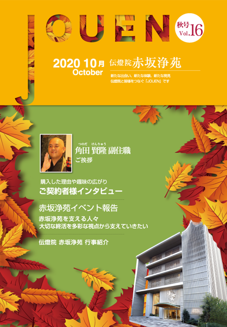 記事「No.16 2020 10月 秋号」の画像