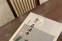 記事「令和三年 カレンダー 完成のお知らせ」の画像