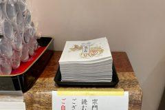 記事「曹洞宗「宝暦」入荷のお知らせ」の画像