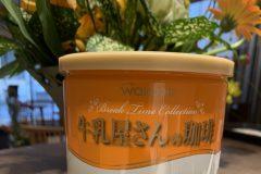 記事「給茶機「牛乳屋さんの珈琲」導入のお知らせ」の画像