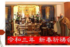 記事「令和三年 新春祈祷会 配信のお知らせ」の画像