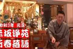 記事「新春落語 配信のお知らせ」の画像