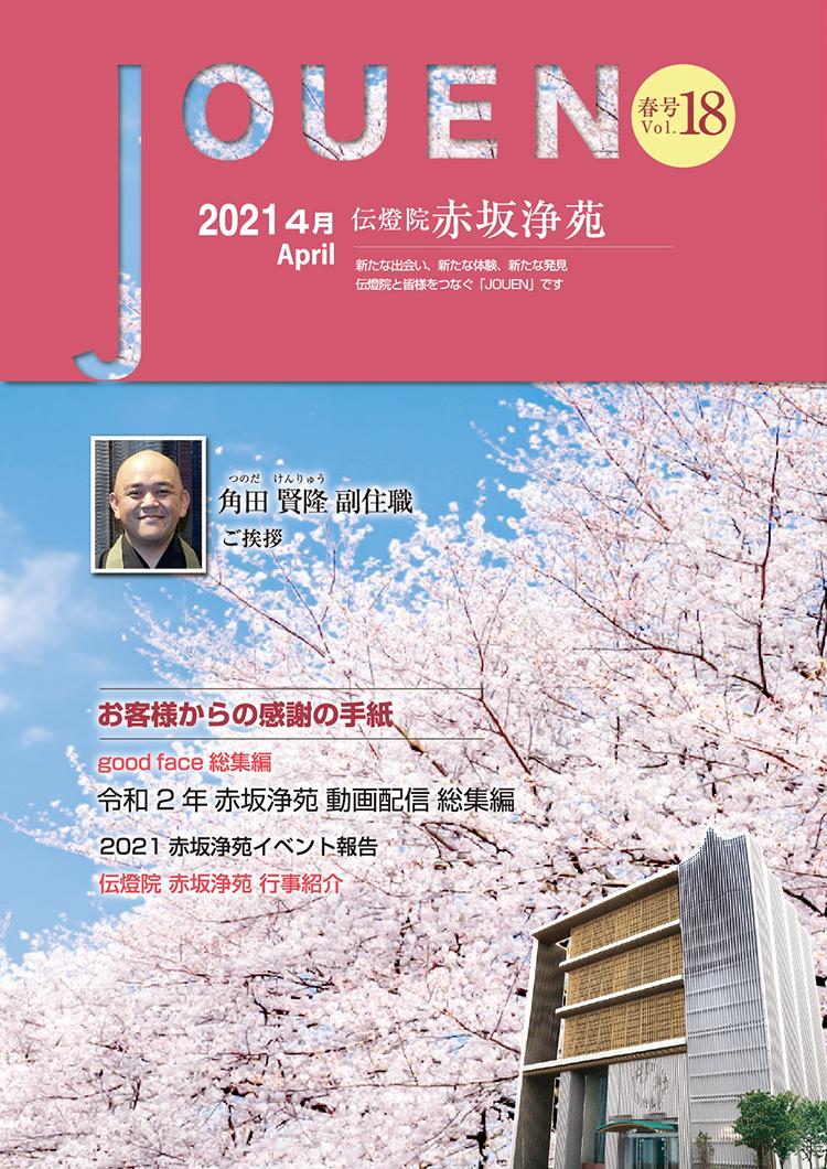 記事「No.18 2021 4月 春号」の画像