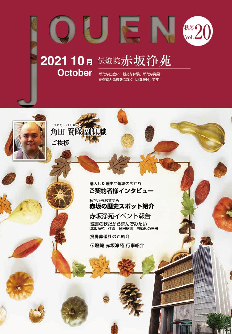 記事「No.20 2021 10月 秋号」の画像