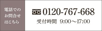 電話でのお問合せはこちら 0120-767-668(受付時間 9:00~17:00)