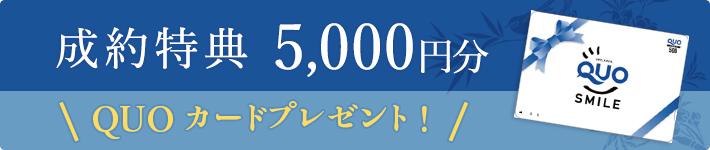 成約特典 5,000円分 QUOカードプレゼント!